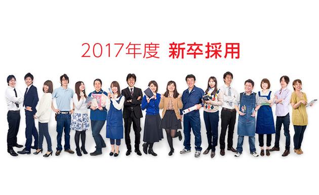 日本創発グループ新卒採用2017を公開